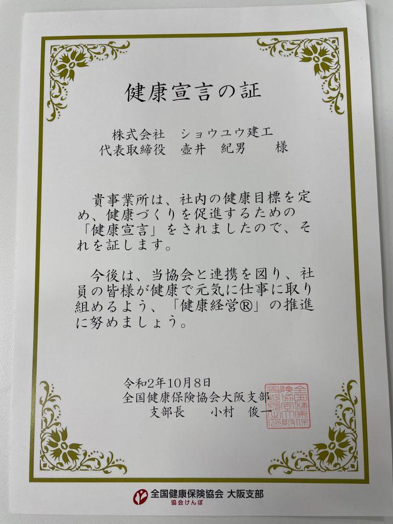 支部 全国 大阪 保険 健康 協会